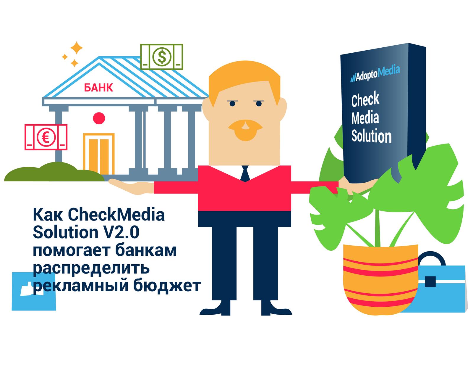 AdoptoMedia, CheckMedia Solution, медиамикс банка, оптимизация рекламного бюджета, распределение рекламного бюджета