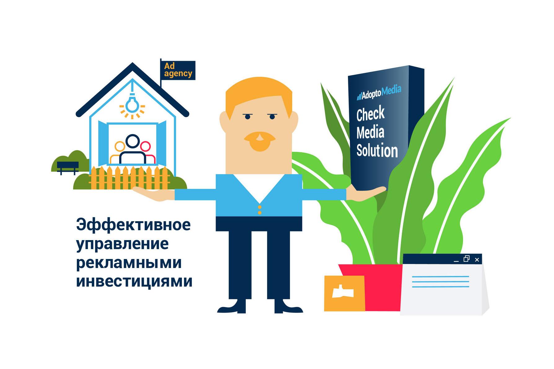 CheckMedia Solution, AdoptoMedia, проблемы медиапланирования, крупное рекламное агентство, автоматизация маркетинга