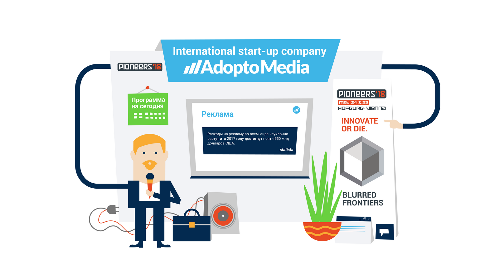 Pioneers Conference 2018,large-scale conference CheckMedia Solution, AdoptoMedia, реклама, маркетинг, оптимизация рекламного бюджета,